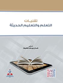 تقنيات التعلم والتعليم الحديثة