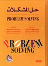 حل المشكلات