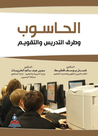 الحاسوب  وطرق التدريس والتقويم