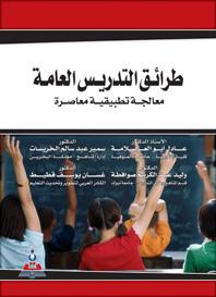 طرق التدريس العامة